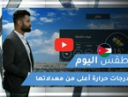 Arab Weather - Jordan | Today's weather | Friday 26-2-2021