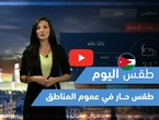 Arab Weather - Today's weather video - (Jordan - Tuesday 4-20-2021)