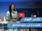 Arab Weather - Today's weather video - (Jordan - Thursday 4-22-2021)