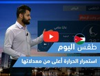 Arab Weather - Today's weather video - (Jordan - Friday 4/23-2021)