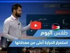 طقس العرب - فيديو طقس اليوم - (الأردن - الجمعة 23-4-2021)