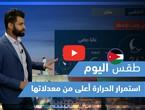 طقس العرب - فيديو طقس اليوم - (الأردن - السبت 24-4-2021)