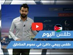 Arab Weather - Today's weather video - Jordan | Friday 5-7-2021
