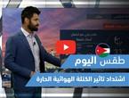 Arab Weather - Today's Weather Video - (Jordan) (Sunday 9-5-2021)