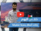 Arab Weather - Today's weather video - Jordan Monday 5-10-2021