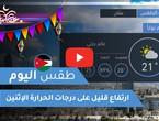 Arab Weather Today's weather in Jordan | Monday 25/5/2020
