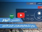 فيديو طقس اليوم في السعودية | الأحد 2020/5/31