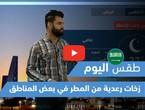 طقس العرب - فيديو طقس اليوم - (السعودية - الأربعاء 21-4-2021)