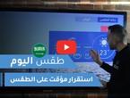 طقس العرب | طقس اليوم في السعودية | الثلاثاء 2020/11/24