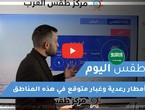 طقس العرب - السعودية | طقس اليوم | الأحد 28-2-2021