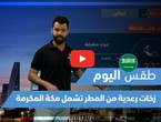 Arab Weather - Today's Weather Video - (Saudi Arabia - Friday 4/16-2021)