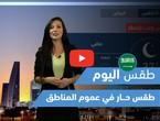 طقس العرب - فيديو طقس اليوم - (السعودية - الثلاثاء 20-4-2021)