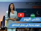 Arab Weather - Today's Weather Video - (Saudi Arabia - Thursday 4-22-2021)