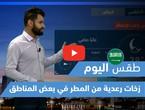 طقس العرب - فيديو طقس اليوم - (السعودية - الجمعة 23-4-2021)