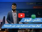 طقس العرب - فيديو طقس اليوم - (السعودية - السبت 24-4-2021)