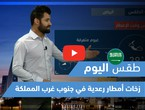 Arab Weather - Today's weather video - Saudi Arabia | Friday 5-7-2021