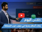 Arab Weather - Today's Weather Video - (Saudi Arabia) (Sunday 9-5-2021)