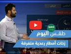 Arab Weather - Today's weather video - Saudi Arabia, Monday 5-10-2021