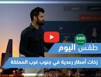 طقس العرب - فيديو طقس اليوم - (السعودية) (الثلاثاء 11-5-2021)