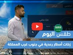 Arab Weather - Today's weather video - (Saudi Arabia - Monday 5-17-2021)