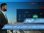 طقس العرب - السعودية | طقس اليوم | الجمعة 26-2-2021