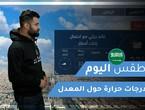 طقس العرب - السعودية | طقس اليوم | الإثنين 1-3-2021
