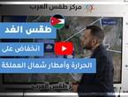 طقس العرب - الأردن | طقس الغد | الأربعاء 3-3-2021