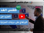 Arab Weather - Saudi Arabia | Tomorrow's weather | Tuesday 26-1-2021