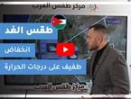 طقس العرب - الأردن | طقس الغد | الإثنين 8-3-2021
