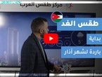 Arab Weather - Jordan | Tomorrow's weather | Tuesday 2-3-2021