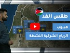 Arab Weather - Jordan | Tomorrow's weather | Friday 22-1-2021