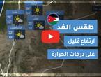 فيديو طقس الغد في الأردن | الأحد 2020/5/31