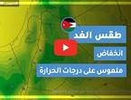 فيديو | طقس الغد في الأردن | الخميس 2020/5/28
