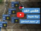 فيديو طقس الغد في الأردن | الأحـــد 2020/8/16