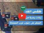 طقس العرب | طقس الغد في السعودية | الأحد 2020/8/9