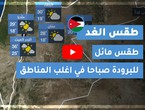Arab Weather | Tomorrow's weather in Jordan | Tuesday 11/8/2020
