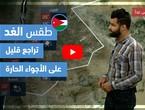 طقس العرب - فيديو طقس الغد - (الأردن) (الأربعاء 21-4-2021)
