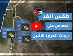 طقس العرب | طقس الغد في الأردن | الإثنين 2020/9/21