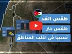 طقس العرب | طقس الغد في الأردن | الأحـــد 2020/9/20