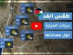 طقس العرب | طقس الغد في الأردن | الأربعاء 2020/9/23