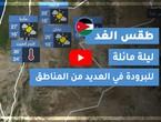 طقس العرب | طقس الغد في الأردن | الخميس 2020/9/24
