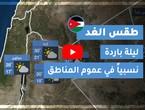 Arab Weather | Tomorrow's weather in Jordan | Wednesday 08/12/2020