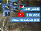 طقس العرب | طقس الغد في الأردن | الأربعاء 2020/8/5