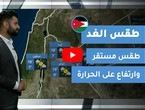 Arab Weather - Jordan | Tomorrow's weather | Friday 26-2-2021
