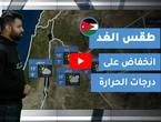 طقس العرب - السعودية | طقس الغد | الإثنين 1-3-2021