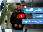طقس العرب - فيديو طقس الغد - (الأردن) (الأربعاء 31-3-2021)