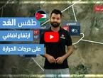 طقس العرب - فيديو طقس الغد - (الأردن) (الخميس  15-4-2021)