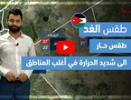 Arab Weather - Tomorrow's Weather Video - (Jordan) (Monday 19-4-2021)