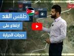 Arab Weather - Tomorrow's Weather Video - (Jordan) (Friday 4/23-2021)