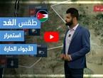 طقس العرب - فيديو طقس الغد - (الأردن) (السبت 24-4-2021)